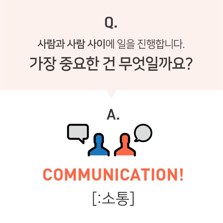 커뮤니케이션