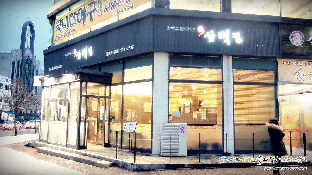 [일산탄현 맛집]전주의 명성 그대로!! 삼백그릇의 정성 탄현동 맛집 삼백집 콩나물 국밥