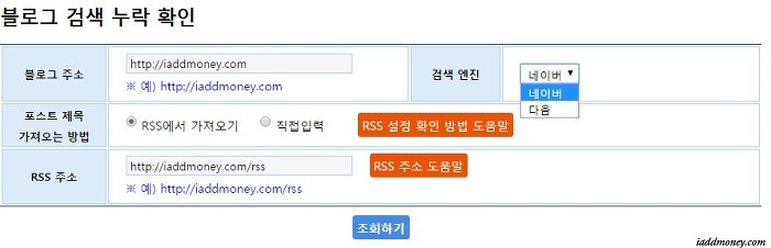 포스트 검색 누락