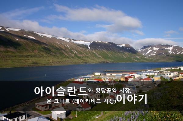 아이슬란드와 황당공약 시장, 욘 그나르 (레이캬비크 시장) 이야기