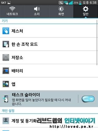 LG 뷰3 기능 태스크 슬라이더