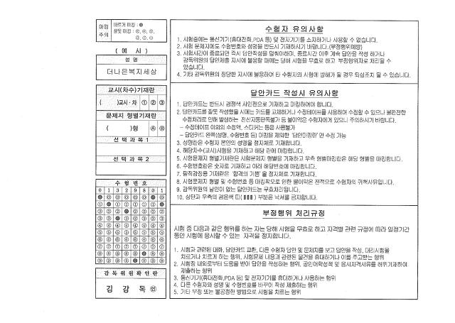 사회복지사1급 국가자격시험 OCR답안카드 답안카드(뒷면)