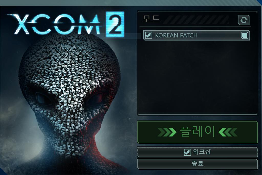 엑스컴2 병사 한글이름 변경 패치