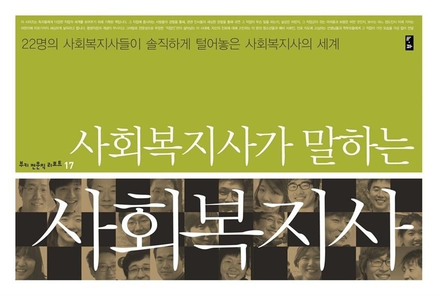 [이벤트 - 서평] 사회복지사가 말하는 사회복지사(도서증정)