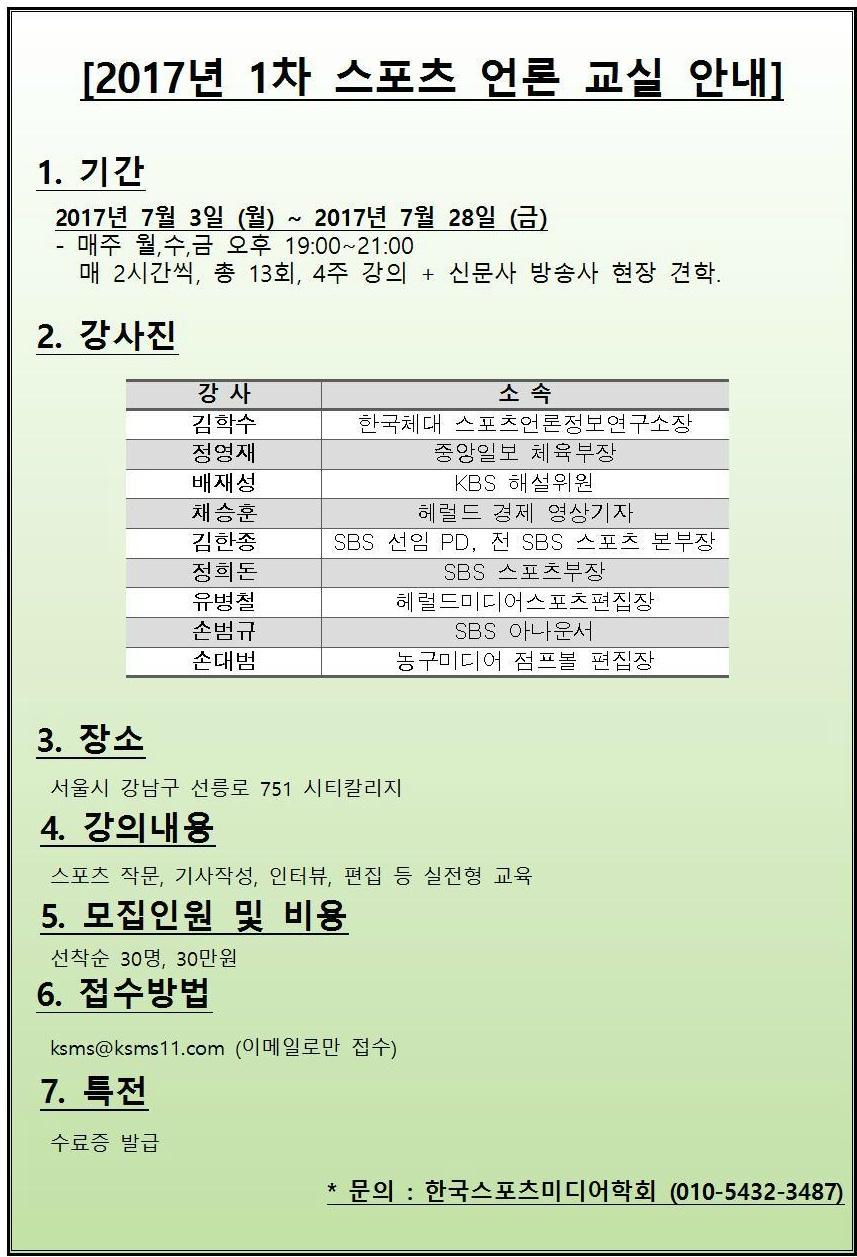 2017년 1차 스포츠 언론 교실 안내