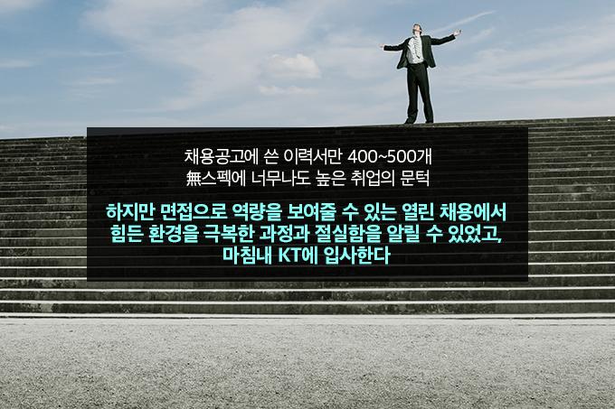박정훈 칼럼_무스펙이었지만 열린 채용에서 자신의 삶을 보여줘 KT에 입사