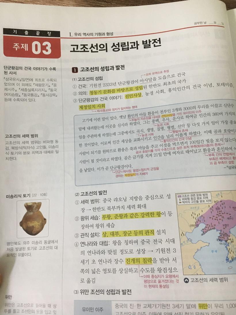 한국사능력검정시험
