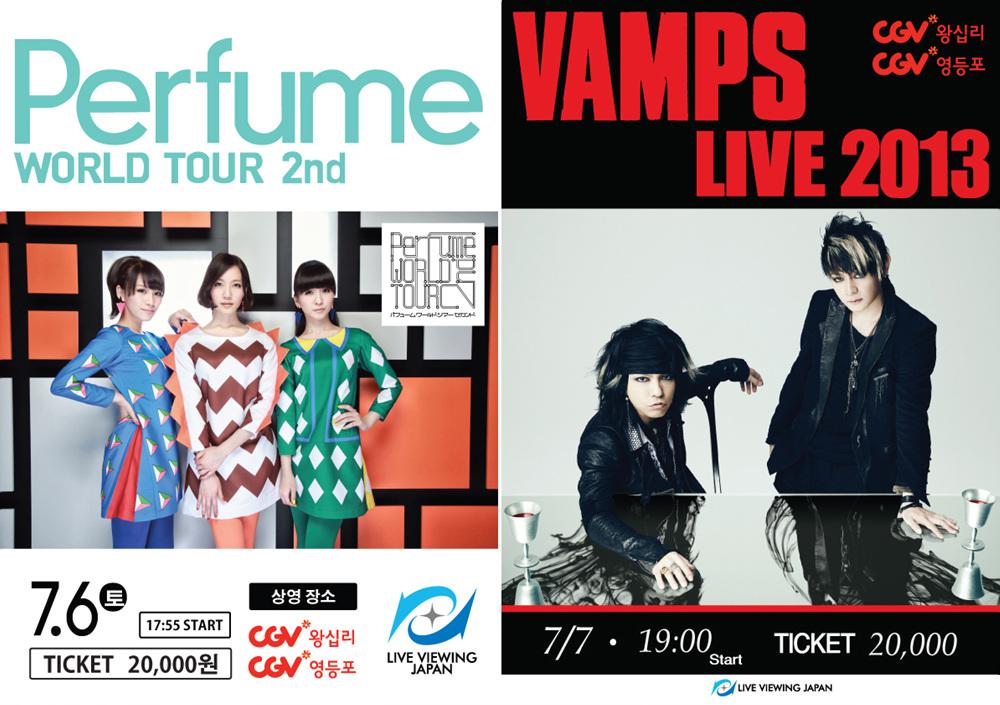일본 대표 일렉트로닉 걸그룹 '퍼퓸(Perfume)', 인기 락밴드 '뱀프스(VAMPS)'