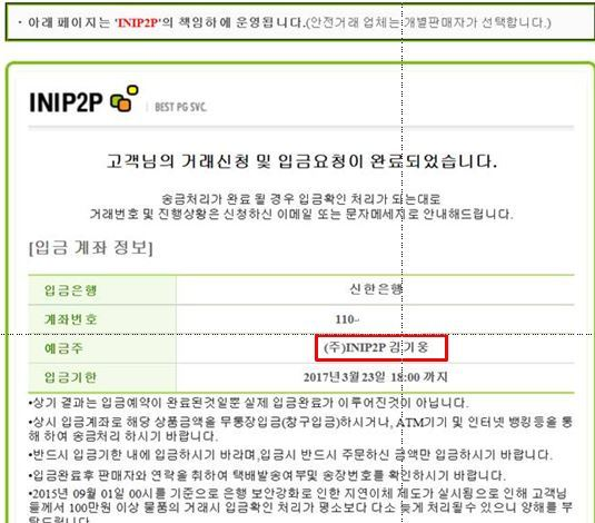 [필독] 이니P2P 피싱(파밍)사기 예방 캠페인(11)