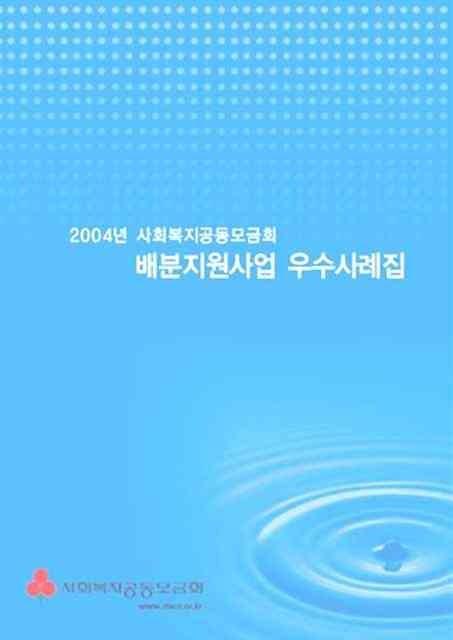 사회복지공동모금회 배분지원사업 우수사례집(2004)