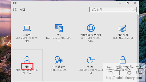윈도우10 관리자 권한 사용자계정 유형 변경으로 얻는 방법