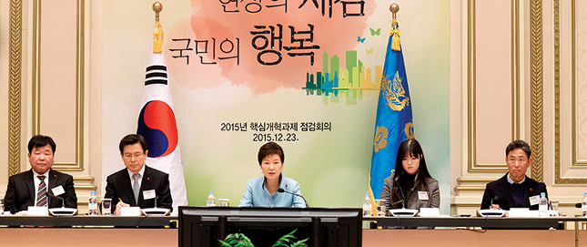 2015년 핵심개혁과제  노동개혁