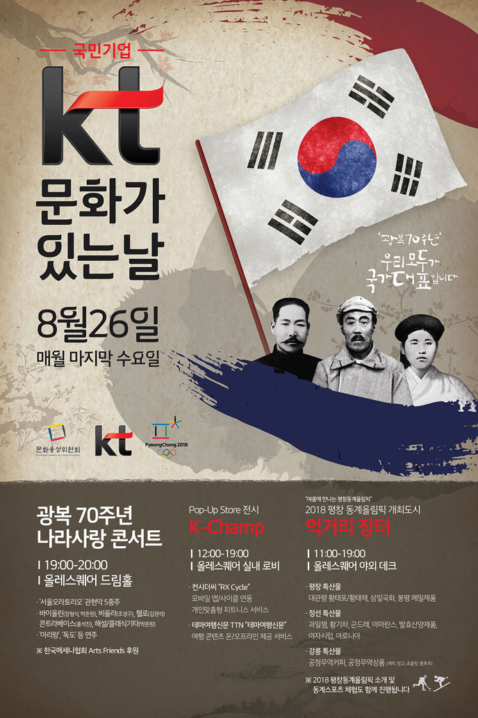 kt 8월 문화가 있는 날 8월 26일