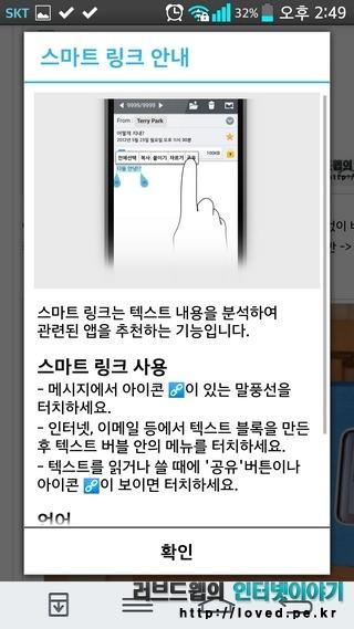 LG G2 후기, G2 후기, G2, 후기, LG G2 사용기, G2 사용기, LG G2 기능, G2 기능, 스마트 링크, 지도 검색, 검색