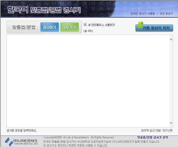 한국어 맞춤법 문법 검사기