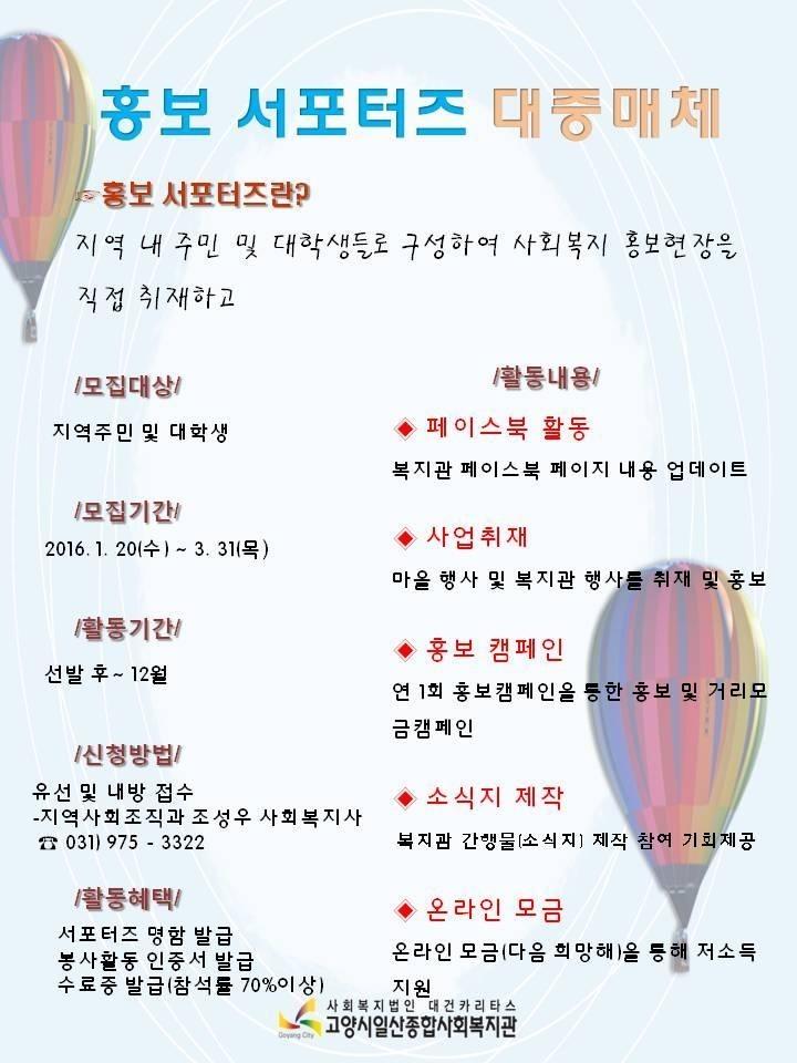 [고양시일산종합사회복지관] 홍보서포터즈'대중매체' 참여자 모집