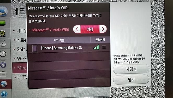LG스마트 TV 미라캐스트