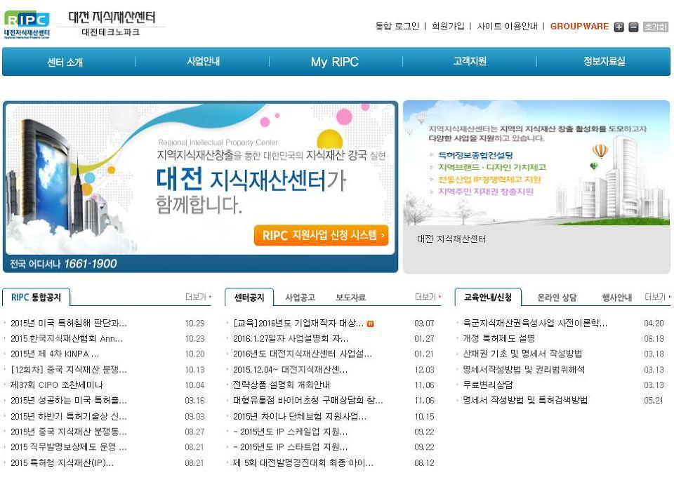 대전지식재산센터