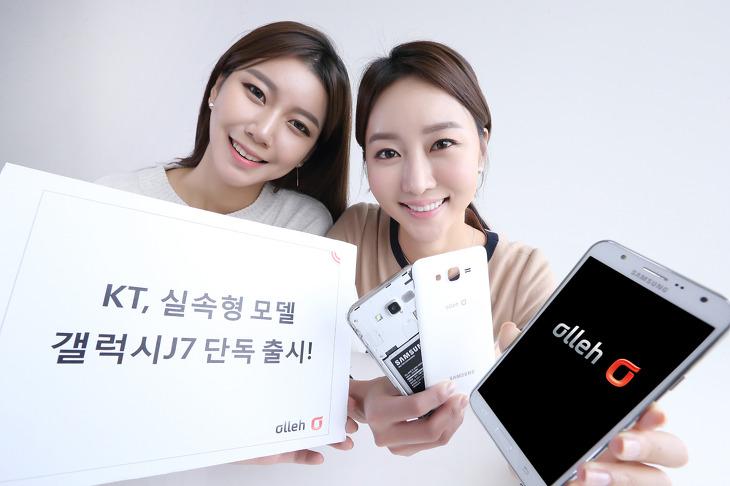 갤럭시 J7 올레 KT 단독 출시 이벤트