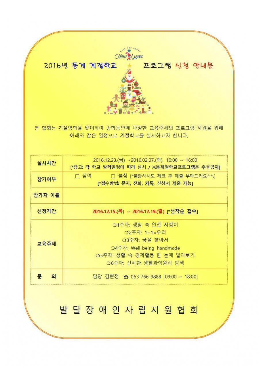 발달장애인자립지원협회_2016년 동계 계절학교 프로그램 신청 안내문