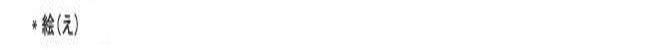 오늘의 일본어 회화 단어 15일차. 인연 그런 그림 그리다 005
