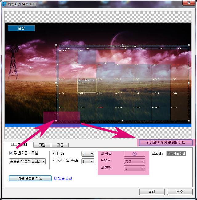 윈도우 바탕화면 달력 캘린더 위젯 프로그램 DesktopCal 다운 및 사용방법