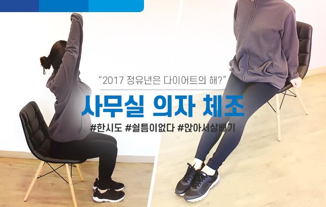 2017년 정유년은 다이어트의 해? '사무실 의자 체조' 운동법