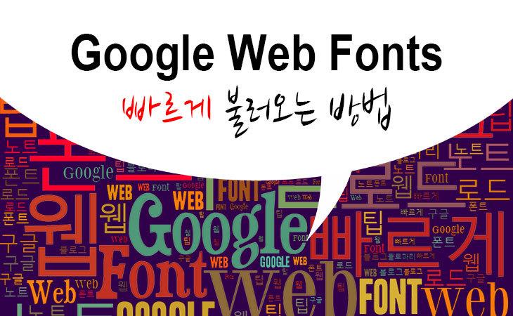 구글 웹 폰트 빠르게 불러오는 방법