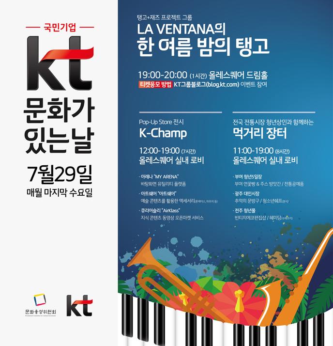 kt 문화가 있는 날, 한 여름밤의 탱고 정보
