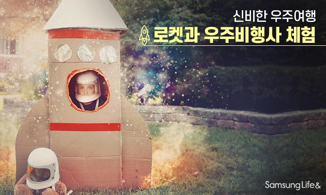 신비한 우주여행 우주체험