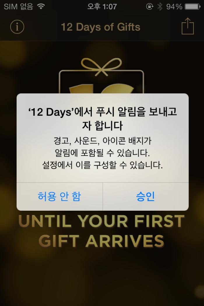 애플이 주는 공짜 선물? '12 Days of Gifts' 무료 어플과 미국 계정 설정법 (아이패드 에어, 아이패드 미니 포함!)