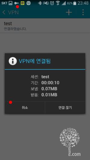VPN설정