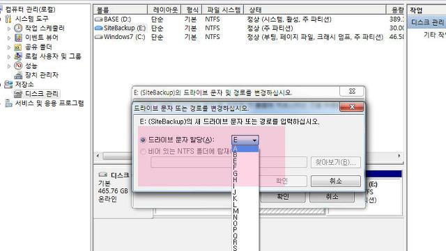 윈도우7 cd,하드 드라이브명 변경 및 바꾸기 방법