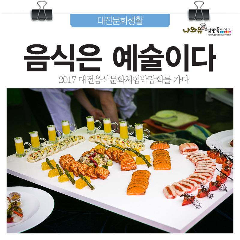 2017 대전음식문화체험박람회