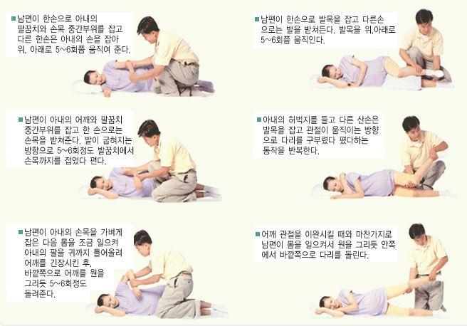 임신부부운동
