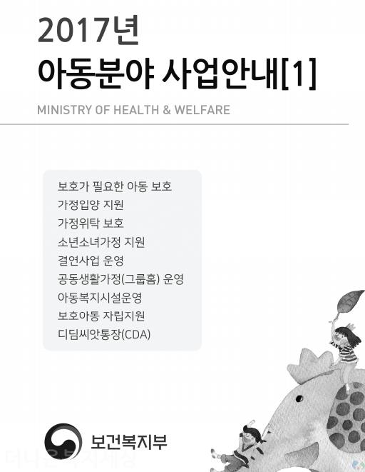 2017년 아동분야 사업안내 1권