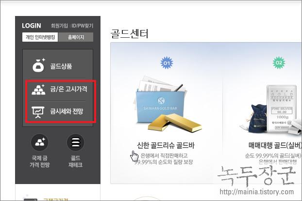 금시세와 전망을 알아볼수 있는 신한은행 홈페이지