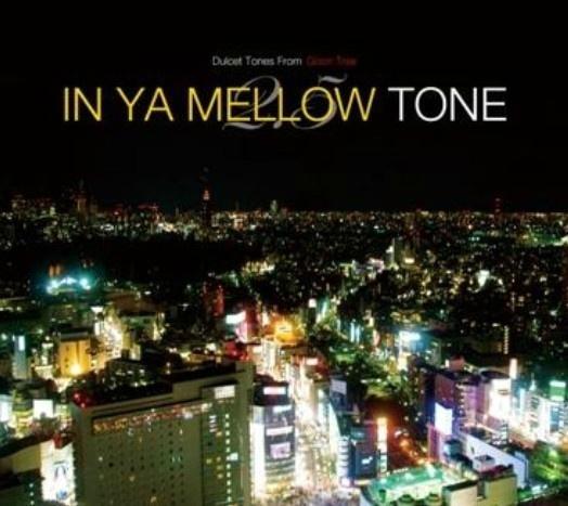 Various: in ya mellow tone 5 (2010) - купить альбом на диске cd
