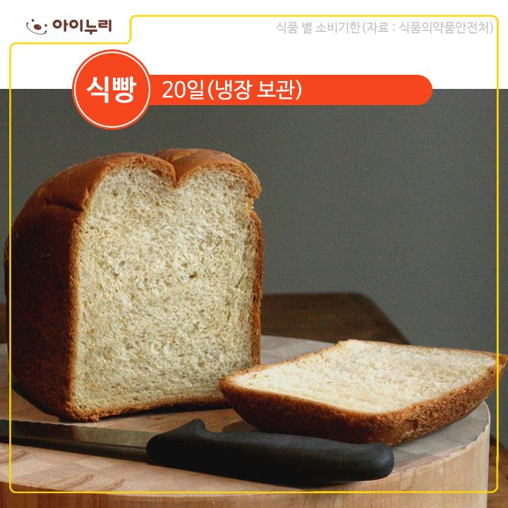 식빵 식품기한
