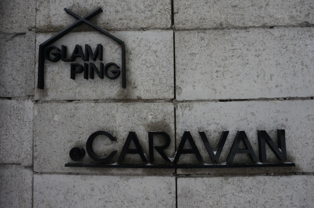 근교 여행 양평 글램핑 카라반