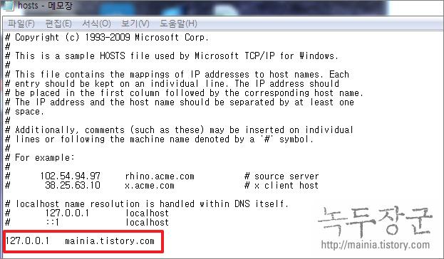윈도우 hosts 파일 내용 변경하는 방법