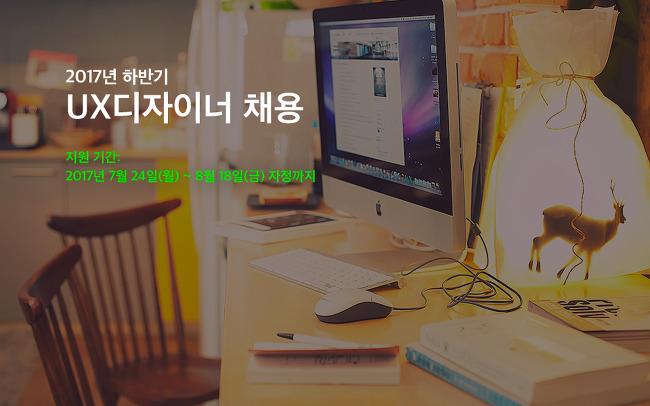[채용] pxd 2017년 하반기 경력직 채용 안내 - UX디자이너
