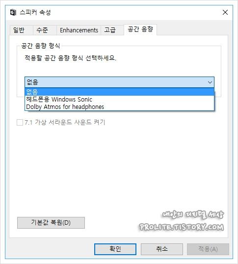 가상 7.1 채널 디코더