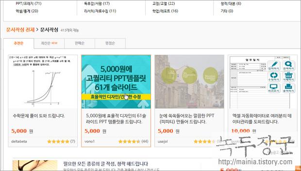 개인 재능 거래하는 재능 판매 마켓, 크몽과 오투잡
