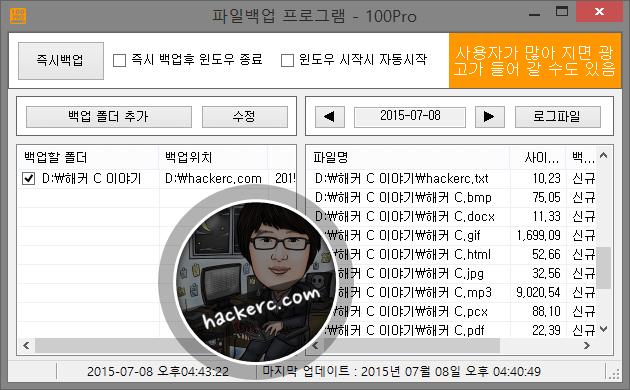 백프로(100pro for Windows)