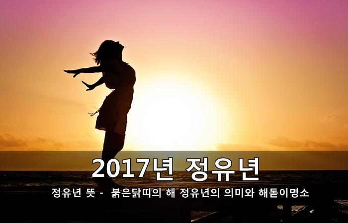 2017년 정유년 뜻 -  붉은닭띠의 해 정유년의 의미와 해돋이명소