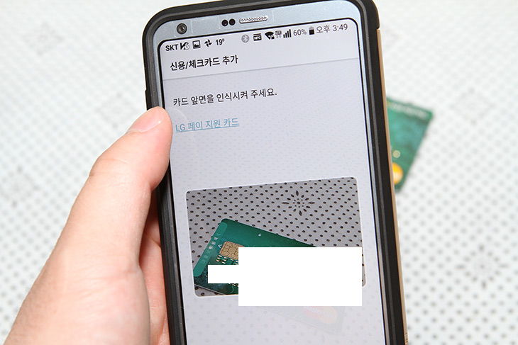 LG 페이, 설치 ,부터, 등록까지, 실제로, 사용해보기,IT,IT 인터넷,언젠가는 지갑도 들고다니지 않아도 될겁니다. 영수증도 없어질지도. LG 페이 설치 부터 등록까지 실제로 사용해보기를 해 봤는데요. LG 스마트폰을 쓰던 분들은 정말 기다리던 기능일지도 모릅니다. LG 페이 설치 부터 등록 해봤는데 사용법은 무척 간단했습니다. 핀테크 기술 경우 보기에는 간단하지만 실제로 내부 적용은 복잡하므로 일단 LG G6부터 지금 사용이 가능하며 차례대로 신형 스마트폰들도 사용이 가능할 것으로 보입니다.