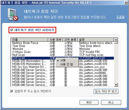 V3 플레티넘 해킹차단 네트워크 침입차단