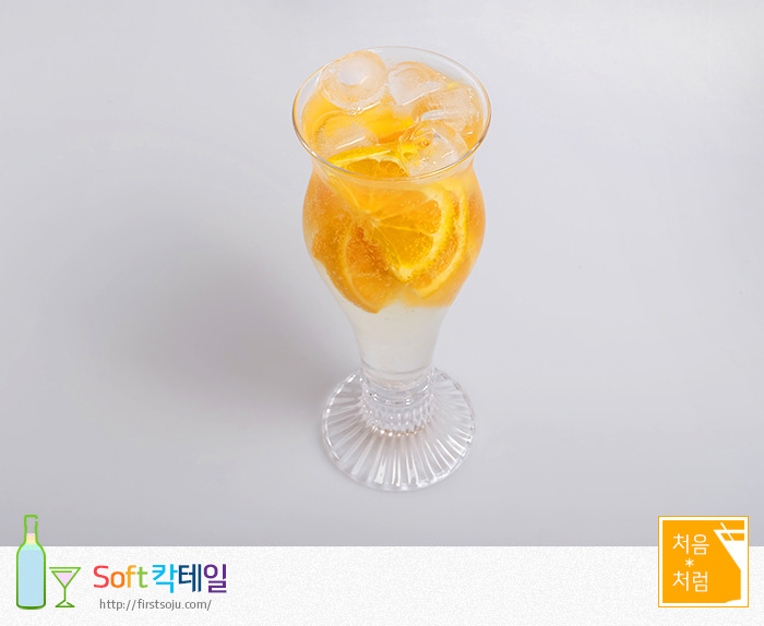 오렌지 에이드
