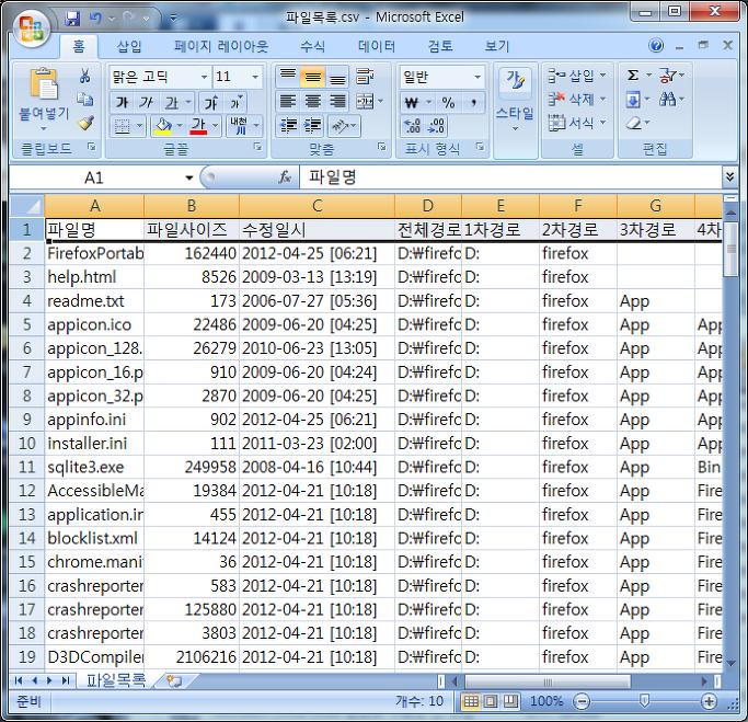 폴더 내 모든 파일목록 엑셀(csv)로 편집할 수 있게 저장하는 프로그램